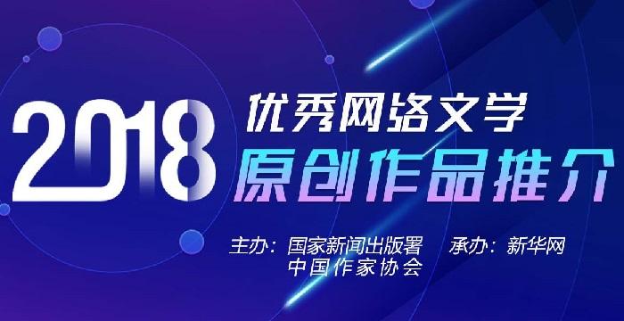 國家新聞出版署和中國作家協會聯合推介24部網文佳作