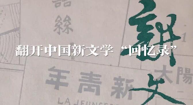 """翻開中國新文學""""回憶錄"""""""