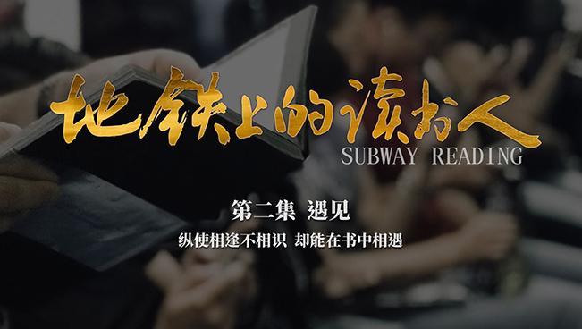 微紀錄片《地鐵上的讀書人》第二集:遇見