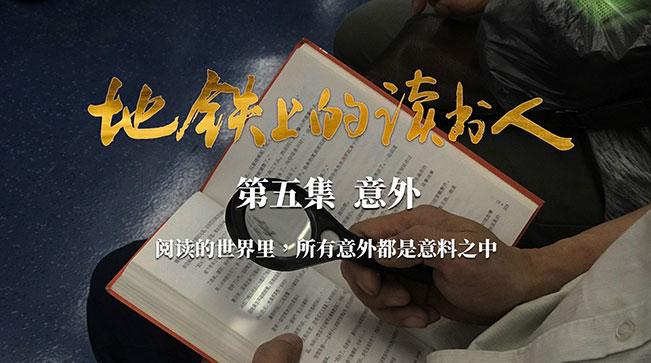 《地鐵上的讀書人》第五集:意外