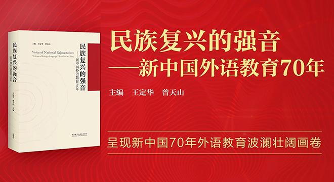 【專題】新中國外語教育70年