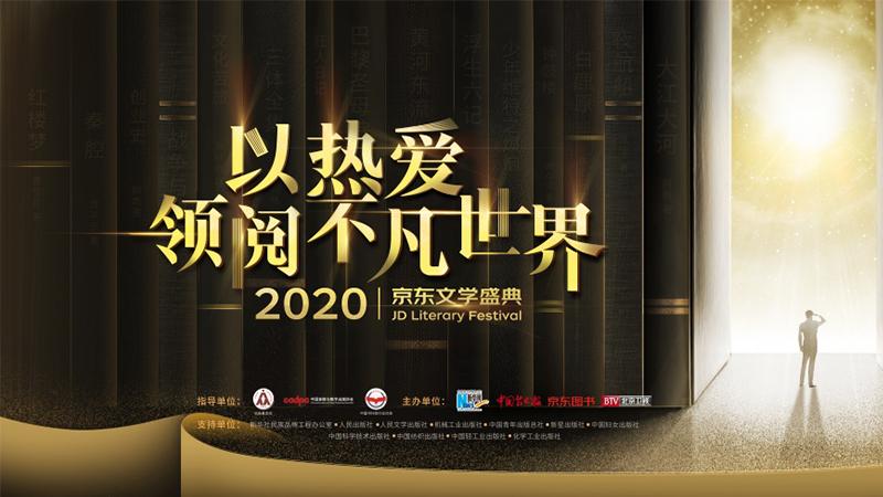 2020京東文學盛典:讀者可為自己喜愛的圖書增加閱讀值