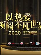 2020京东文学盛典