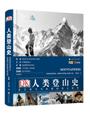 《DK人类登山史》