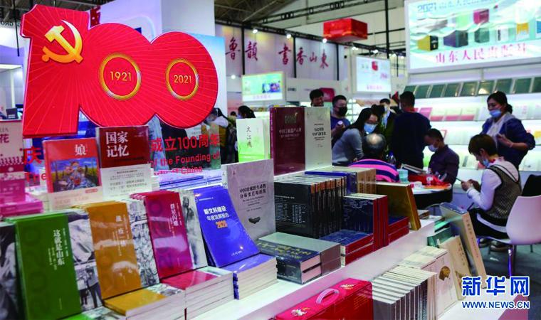 2021北京圖書訂貨會在京開幕