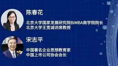 【直播回放】2021年度新知發布會|陳春花、宋志平分享數字化制勝未來