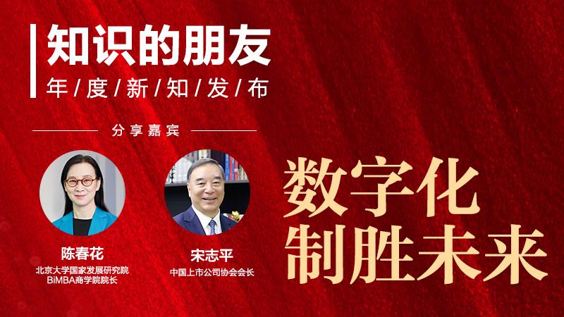 2021年度新知发布会|陈春花、宋志平分享数字化制胜未来