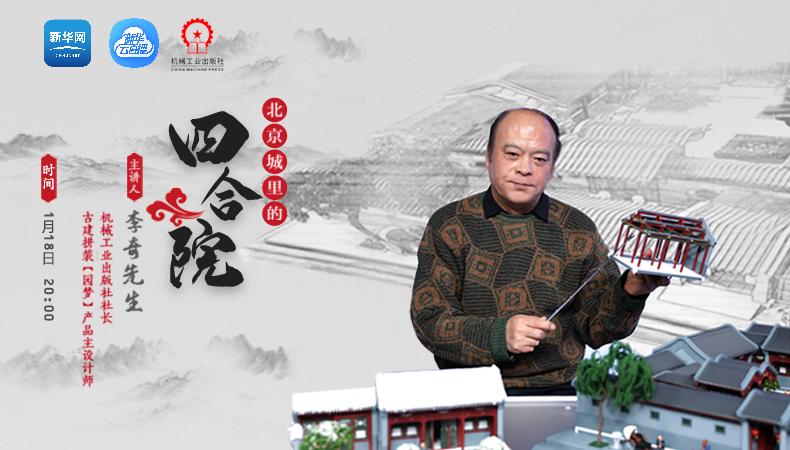 【直播回放】中國傳統建築中的文化內涵之北京城裏的四合院