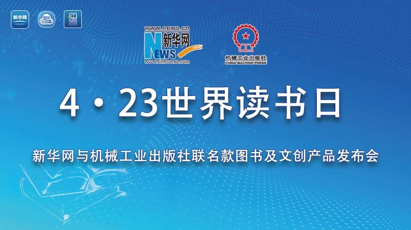 4·23世界读书日 新华网与机械工业出版社联名款图书及文创产品发布会