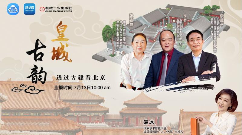 皇城古韵:透过古建看北京
