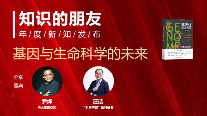 2021年度新知发布会|华大基因CEO尹烨与科普作家汪诘畅聊基因组