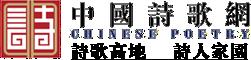 中國詩歌網