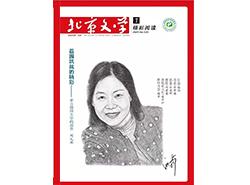 《北京文學》2020年1期目錄