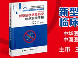 京東讀書APP推出抗擊疫情臨床操作手冊 可免費閱讀