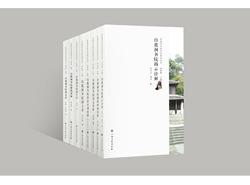 白鹿洞書院文化旅遊叢書:千年學府 呦呦鹿鳴