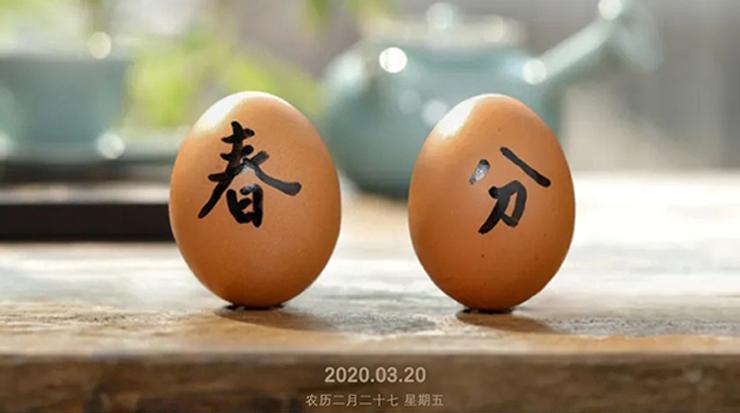【海報】春分:柳暗花明又一春