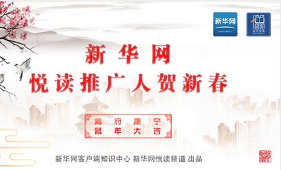 新華網悅讀推廣人賀新春——宋志軍