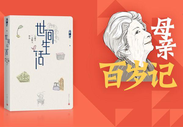 馮驥才:母親百歲記