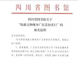 四川省圖書館回應館藏文物現身廣東拍賣行:係被盜文獻