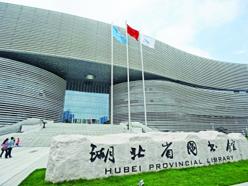 湖北省圖書館全面恢復開放