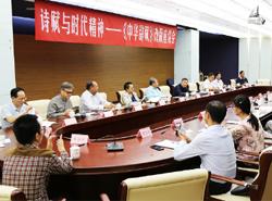 《中华辞赋》改版座谈会在京召开