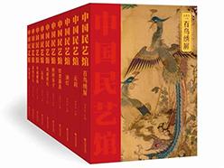 大型中華藝術圖冊《中國民藝館》將推出英文版