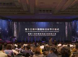 第十三屆中國國際漫畫節開幕 科幻題材漫畫受矚目