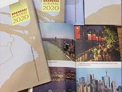 2020年度《上海年鑒》英文版發布