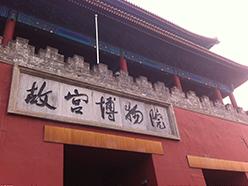 各界代表齊聚故宮博物院 共話紫禁城600年