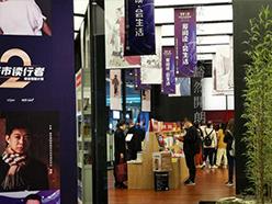 融合辦展,圖書零售逆勢大增長