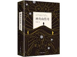 《神舟山傳奇》:傳奇故事 多彩畫卷