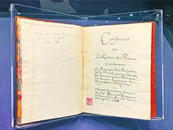 法文本《论语导读》入藏中国国家图书馆