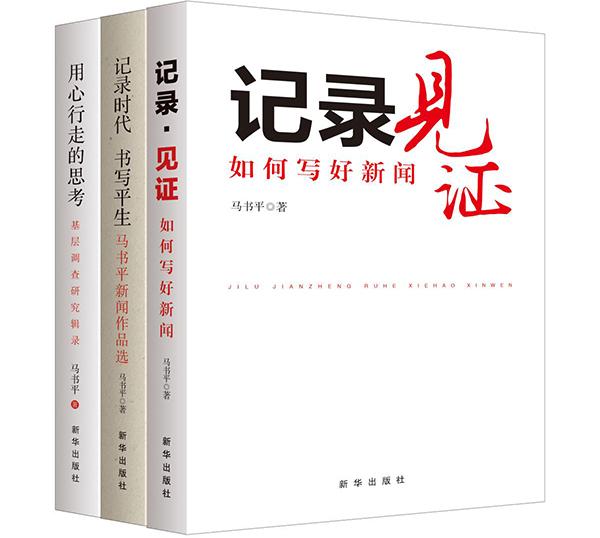 新华社记者马书平《记录·见证这天材:如何写好新闻》等著作出版