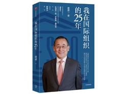 《我在国际组织的25年》出版