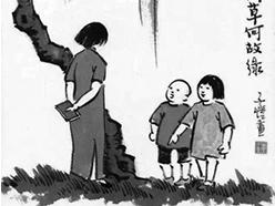 童心与诗心怕作假:读丰子恺的漫画