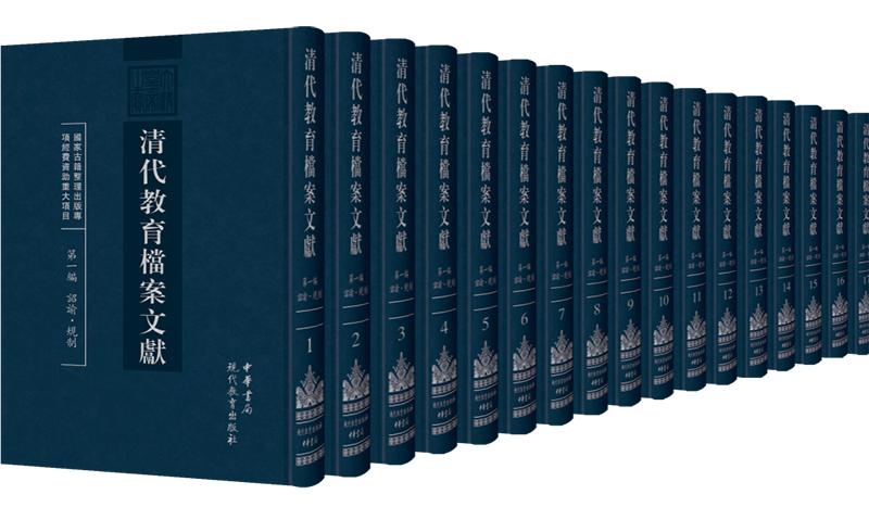 古籍煥新生 《清代教育檔案文獻》出版座談會在國圖舉辦