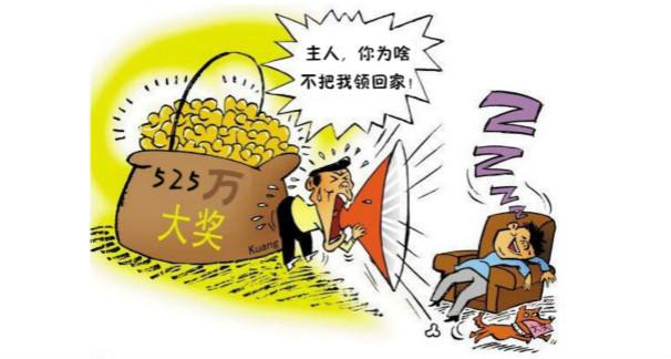 江蘇雙色球525萬沒人領 最終棄獎納入公益金