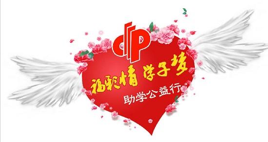 廣西福彩攜手媒體助30名學子圓夢大學