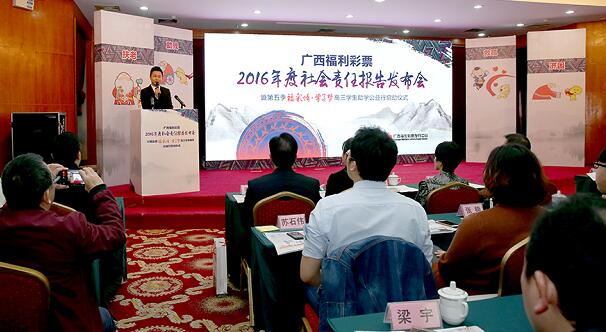 廣西福彩發布2016年度社會責任報告