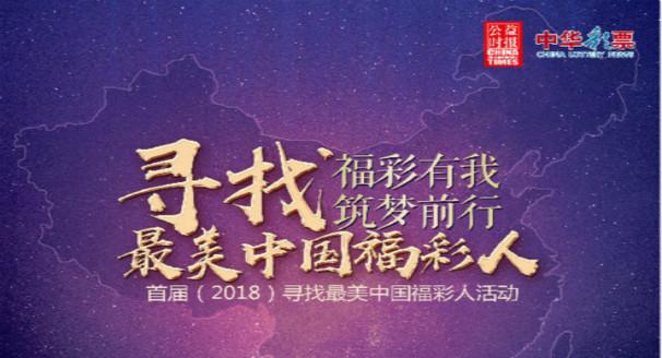 首屆尋找最美中國福彩人活動開始報名啦!