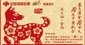 """中國福利彩票""""戊戌狗""""係列即將上市!"""