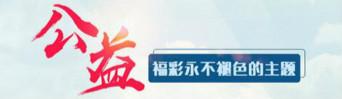 圖解:公益 中國福利彩票永不褪色的主題
