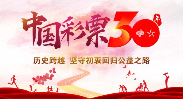 中國彩票30年 堅守初衷回歸公益之路