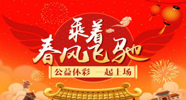 公益體彩組織公益迎春活動與同胞熱動中國