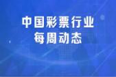 中國彩票行業每周動態(2018年第11期)