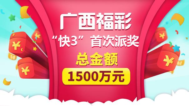 """廣西福彩""""快3""""首次派獎 總金額1500萬元"""