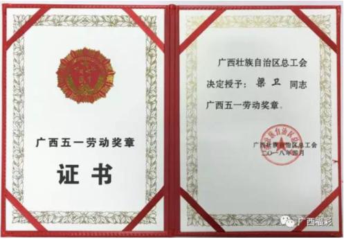 廣西福彩副主任梁衛榮獲五一勞動獎章:甘為福彩孺子牛