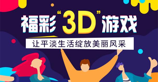 """福彩""""3D""""遊戲:讓平淡生活綻放美麗風採"""