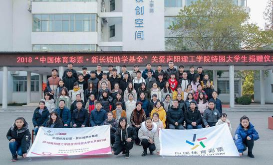 體彩2018·新長城助學基金 河南站再起航