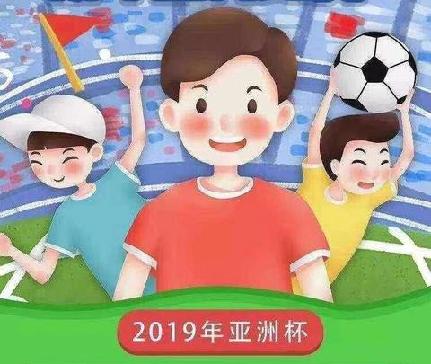 冠亞軍競猜遊戲開售 亞洲杯競猜盛宴再度來襲